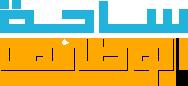 وظائف السعودية – ساحة الوظائف